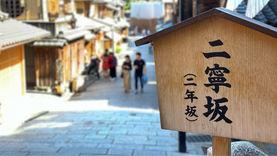 【二寧坂】石畳を進み清水寺へ。