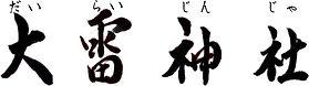 HP題字 大雷神社(余白なし).jpg