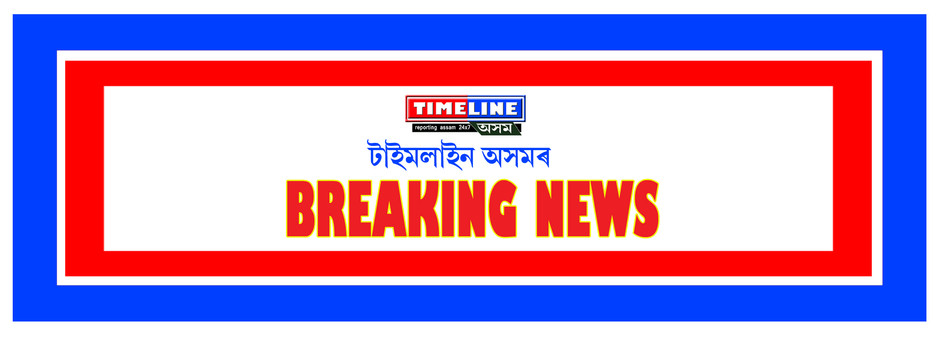 Breaking news বকলীযাঘাটত নৃশংস হত্যা কাণ্ড