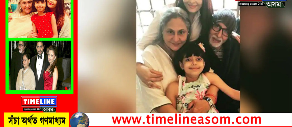 Aishwarya Rai Bachchan, Daughter COVID +ve