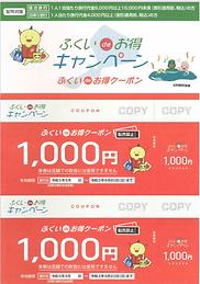2000円クーポン券.PNG