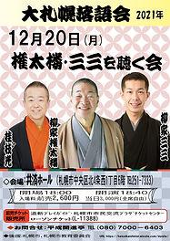 開進亭2021年12月.jpg