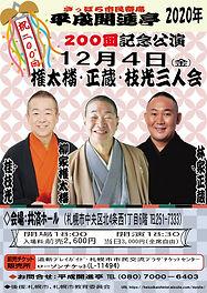 開進亭2020年12月4.jpg