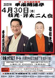 開進亭2020年4月30.jpg