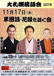 開進亭2021年11月17.jpg
