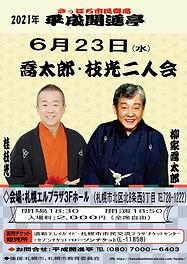 開進亭2021年6月.jpg