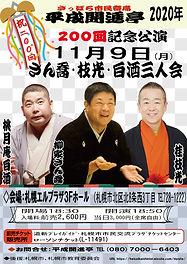 開進亭2020年11月9.jpg