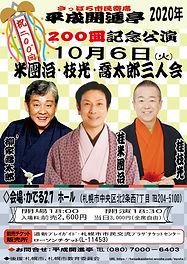 開進亭2020年10月6.jpg