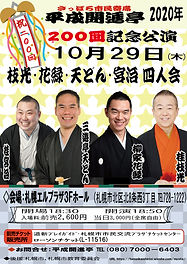 開進亭2020年10月29.jpg