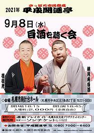 開進亭2021年9月8日.jpg