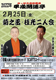 開進亭2022年2月.jpg