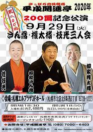 開進亭2020年9月29.jpg