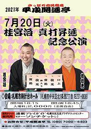 開進亭2021年7月.jpg