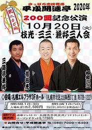 開進亭2020年10月20.jpg