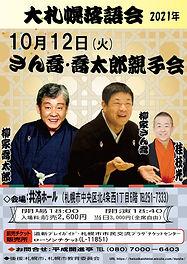 開進亭2021年10月12.jpg