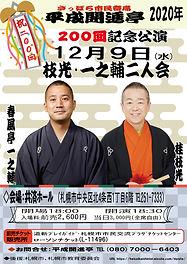 開進亭2020年12月9.jpg