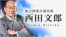 nisidabana1.jpg