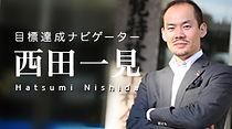 nisidabana2.jpg