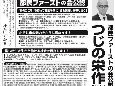 令和3年6月25日東京都議会議員選挙が告示されました。