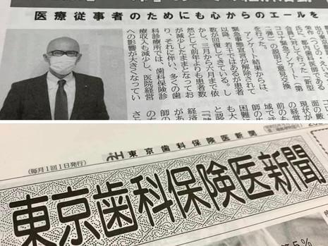東京歯科保険医新聞に意見が掲載されました。