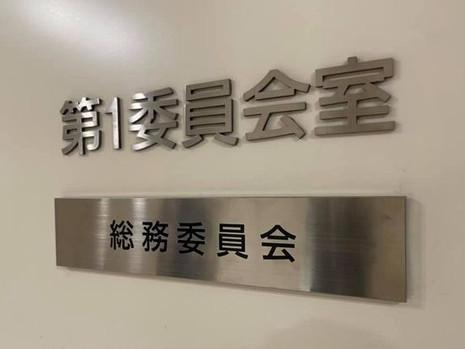 令和3年3月1日総務委員会が開かれました。