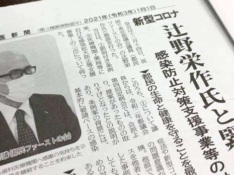 東京歯科保険医新聞に記事にしていただきました。