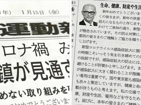 「市民運動新聞」に年初のご挨拶を記事にしていただきました。