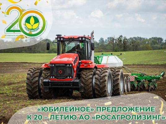 АО «Росагролизинг» объявило о запуске новой беспрецедентной программы - «Юбилейное» предложение.