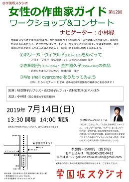 女性作曲家ガイドちらし20190714.jpg