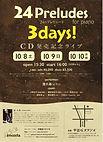 2016年10月8日9日10日 東京 コンサート ピアノソロ CD ジャズ 現代音楽