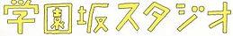 小平市 国分寺市 東村山市 東大和市 小金井市 新小平, レンタルスタジオ ダンス教室 音楽教室