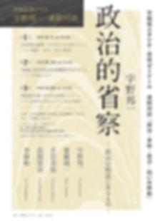 宇野さんチラシ-2.jpg