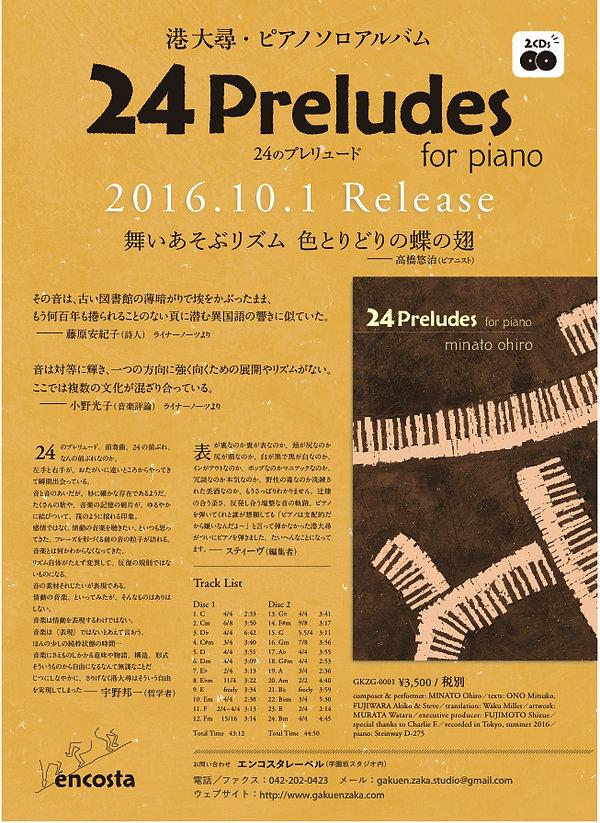 ジャズ クラシック 現代音楽 ピアノソロ おすすめ 宇野邦一 高橋悠治 東京 新宿 中央線 国分寺 ジャズライフ 澤和幸