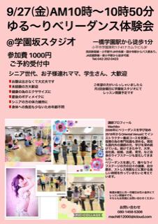 ベリーダンス体験会.PNG