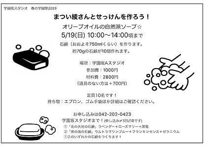 石鹸作り2019春_学園坂スタジオ.png