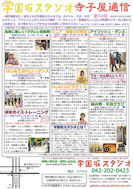 寺子屋通信14号2020秋.png