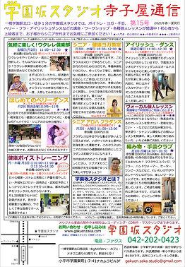 寺子屋通信15号web用小.jpg