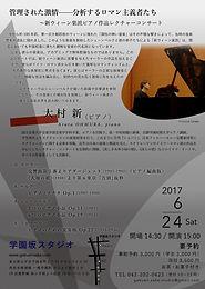 大村新 新ウィーン楽派ピアノ作品レクチャーコンサート