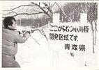 六ヶ所村 むつ小川原 青森県 原発 核再処理施設