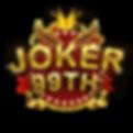 โลโก้Joker99th1_optimized.png