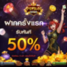 โปร 50%-min.jpg