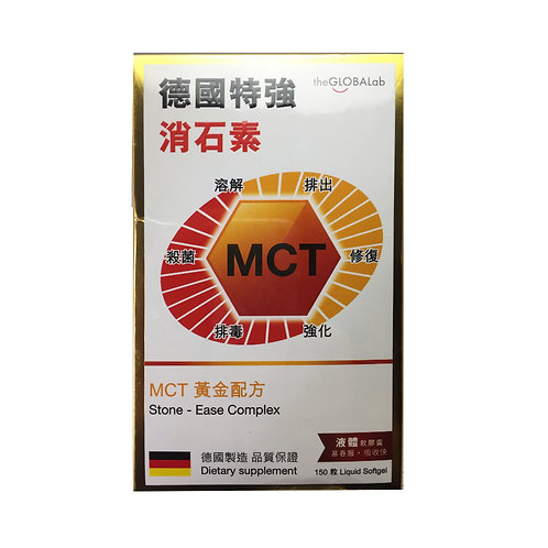 the GLOBELab - 德國MCT消石素