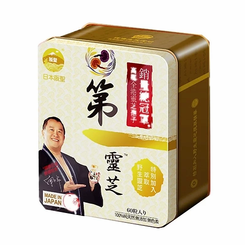 日本阪聖 - 第一靈芝 60粒(平行進口貨)