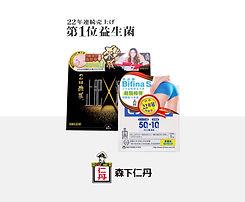 森下仁丹_mid banner.jpg