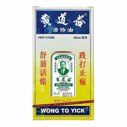 黃道益 - 活絡油 50ml