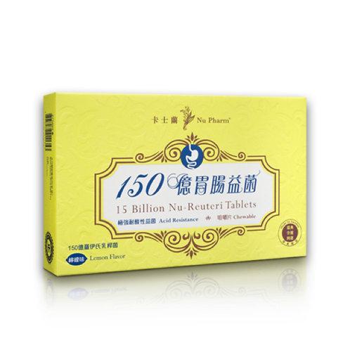 卡士蘭- 150億胃腸益菌