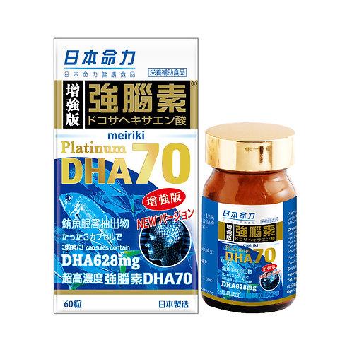 日本命力 - 強腦素 DHA 70