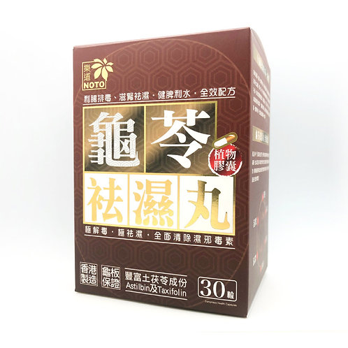 樂道 - 龜苓袪濕丸30粒