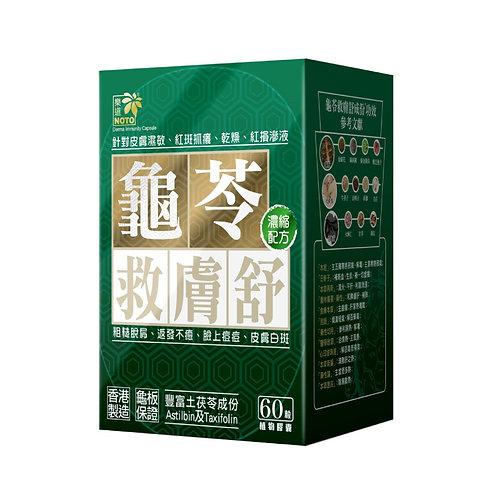 樂道 - 樂道龜苓救膚舒60粒
