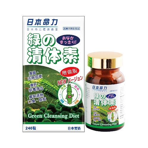 日本命力 - 綠の清體素